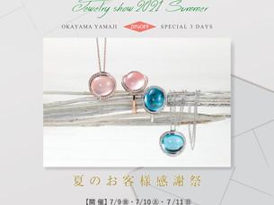 『Jewelry Show 2021 Summer』