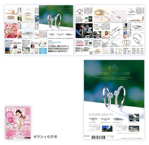ゼクシィ6月号 岡山 広島 山口 鳥取 島根版(4月23発売)