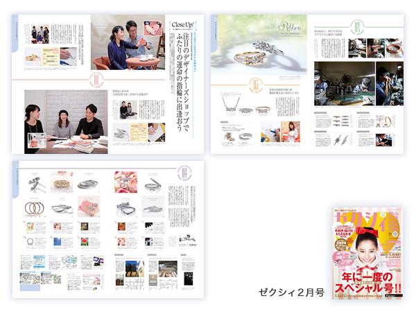 ゼクシィ2月号 岡山 広島 山口 鳥取 島根版(12月22発売)