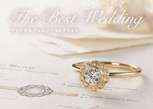 WEDDING COLLECTION〜ウェディングコレクション〜