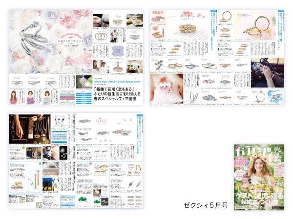 ゼクシィ5月号 岡山 広島 山口 鳥取 島根版(3月23日発売)