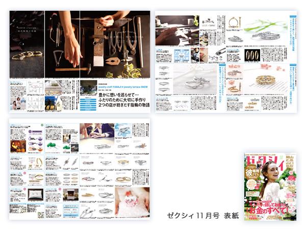 ゼクシィ11月号 岡山 広島 山口 鳥取 島根版(9月23発売)