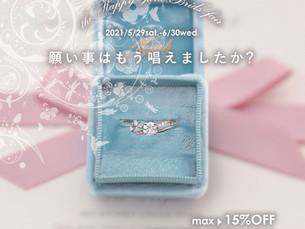 『HAPPY JUNE BRIDES FAIR』