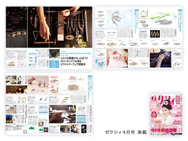 ゼクシィ4月号 岡山 広島 山口 鳥取 島根版(2月23発売)