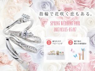 """指輪で花咲く恋もある。『スプリング""""ウェディング""""フェア』"""