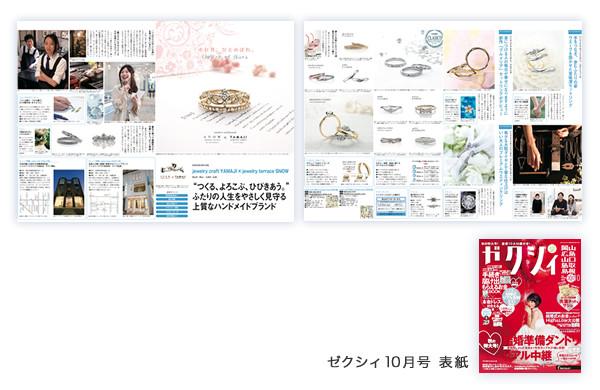 ゼクシィ10月号 岡山 広島 山口 鳥取 島根版(8月23発売)