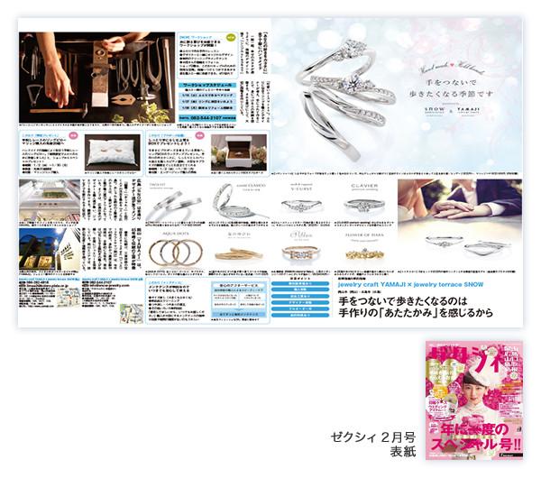ゼクシィ2月号 岡山 広島 山口 鳥取 島根版(12月23発売)