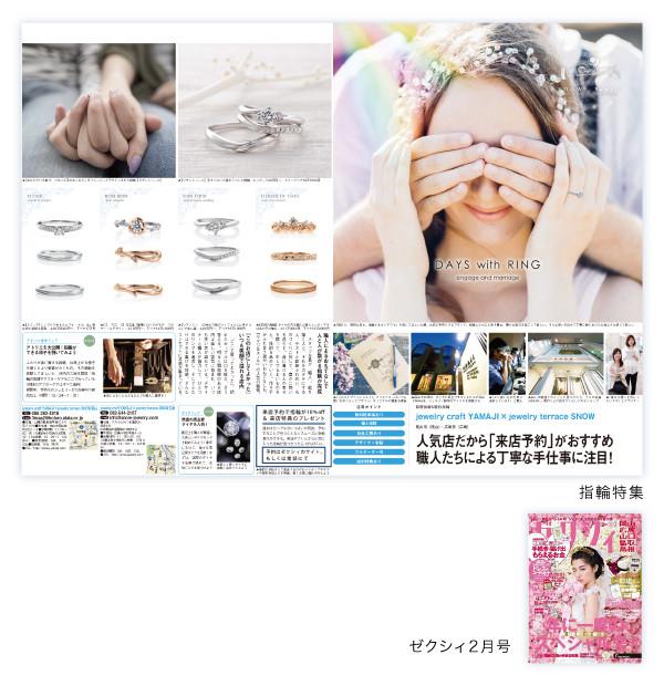 ゼクシィ1月号 岡山 広島 山口 鳥取 島根版(11月22日発売)