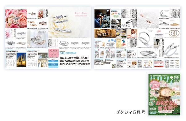 ゼクシィ5月号 岡山 広島 山口 鳥取 島根版(3月23発売)