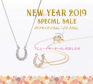 『NEW YEAR SALE 2019』新春特別セール