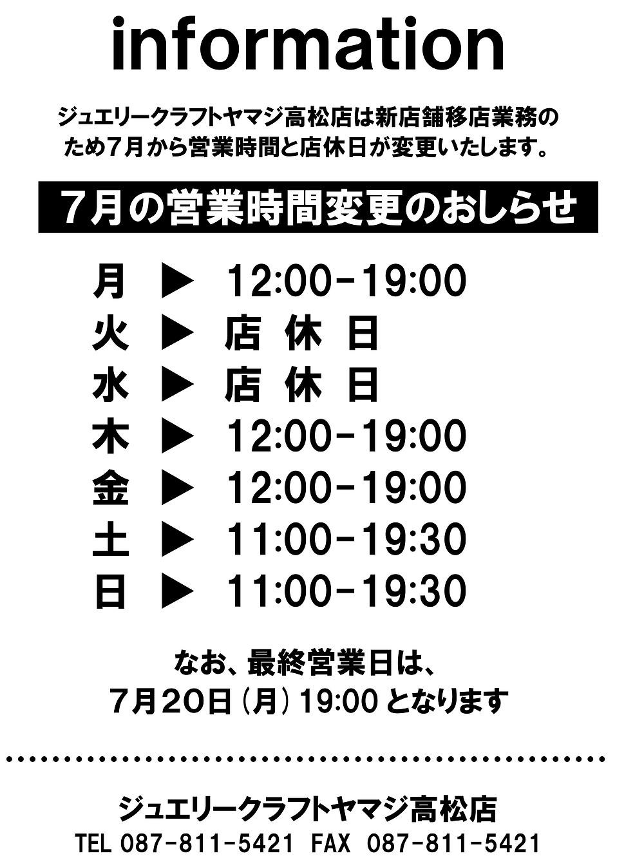 ゼクシィ8月号 岡山 広島 山口 鳥取 島根版(6月23発売)