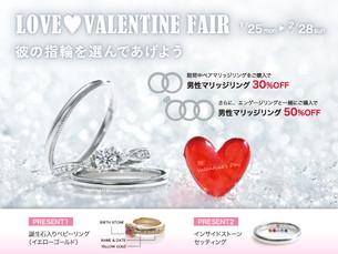 彼の指輪を選んであげよう。『ラブバレンタインフェア』