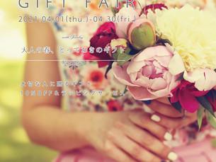 『GIFT FAIR/ギフトフェア』