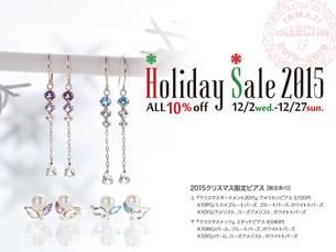 ロマンチックな季節に宝石を贈ろう。『クリスマスホリデーセール』