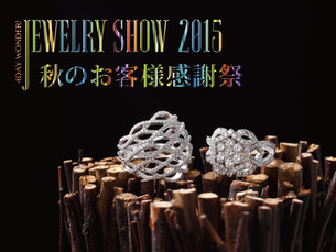 4DAYS WONDER! JEWELRY SHOW2015 『秋のお客様感謝祭』