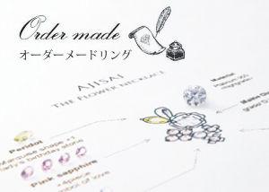 ORDER MADE〜オーダーメードリング〜