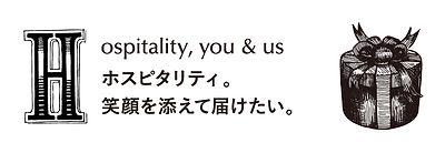hospitality, you&us  ホスピタリティ。笑顔を添えて届けたい。