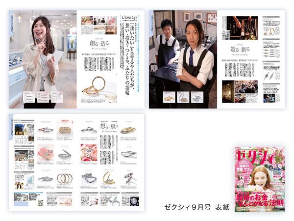ゼクシィ9月号 岡山 広島 山口 鳥取 島根版(7月23発売)