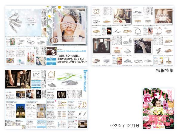 ゼクシィ11月号 岡山 広島 山口 鳥取 島根版(9月23日発売)
