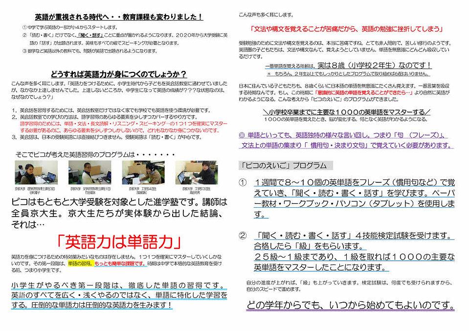 ピコの英語2.jpg