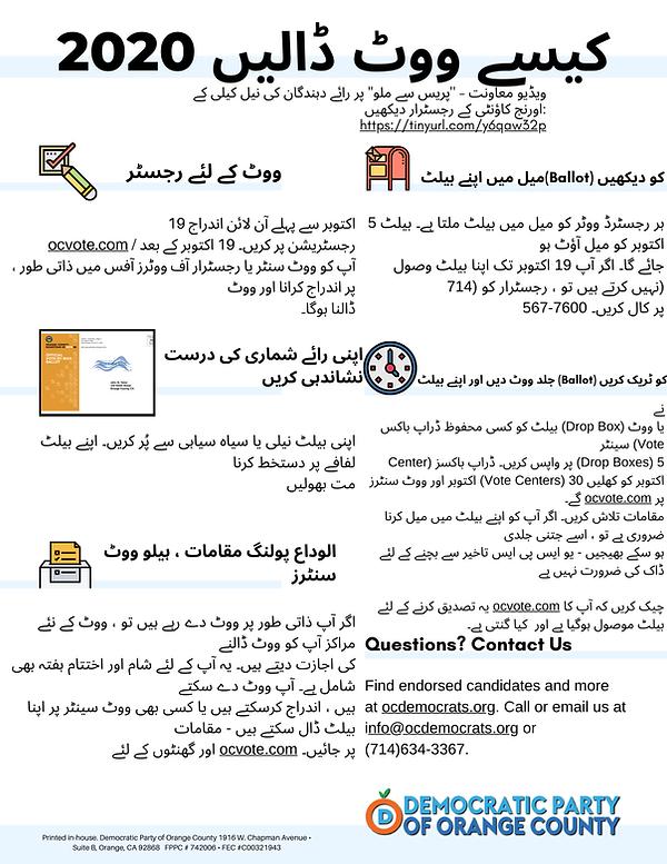 Vote.arabic.01.png