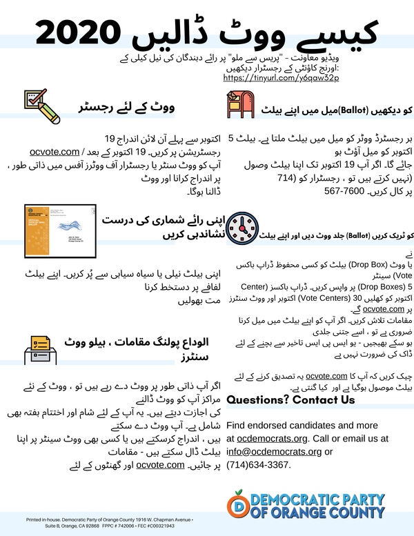 Vote.arabic.01.png