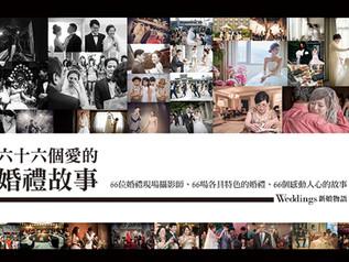 六十六個婚禮故事|婚攝MIRO