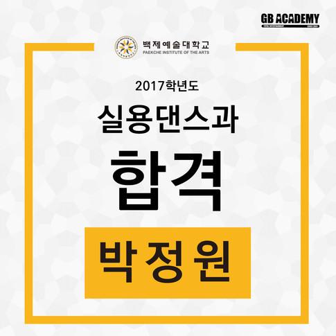 백제예대-박정원.jpg