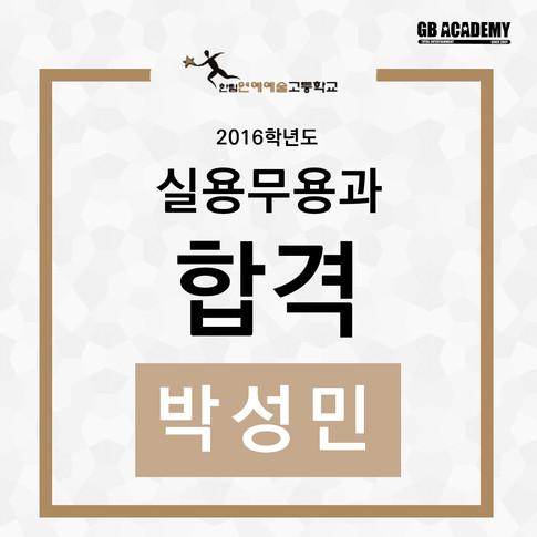 한림예고-박성민.jpg