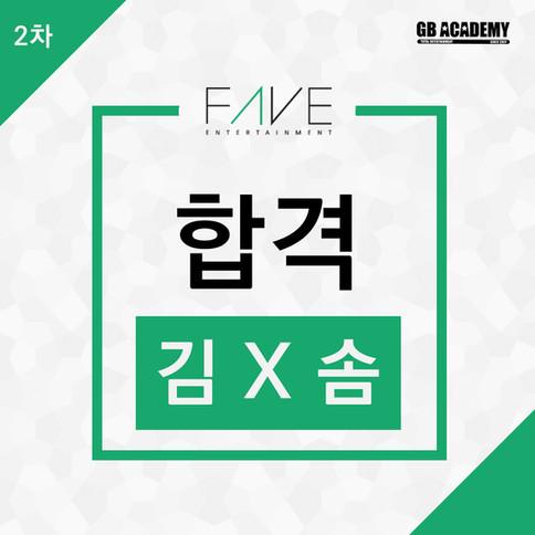FAVE-김다솜.jpg