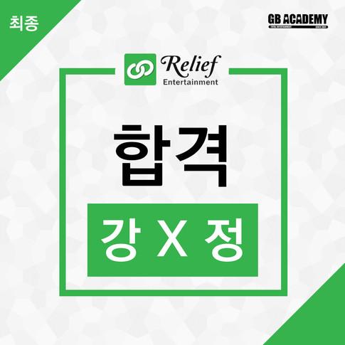 릴리프-강유정.jpg