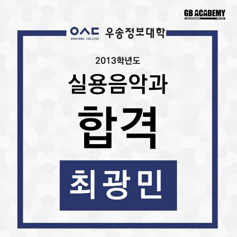 우송정보대-최광민.jpg