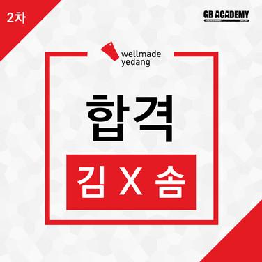 예당-김다솜.jpg