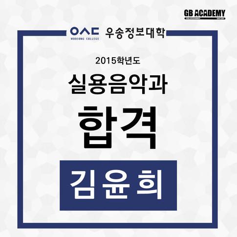 우송정보대-김윤희.jpg