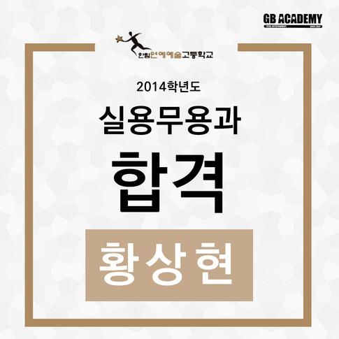 한림예고-황상현.jpg
