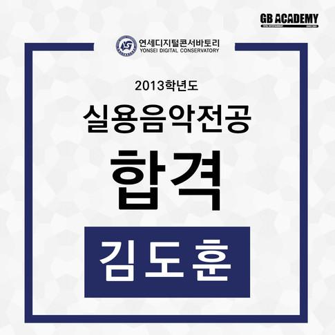연세대콘서바토리-김도훈.jpg