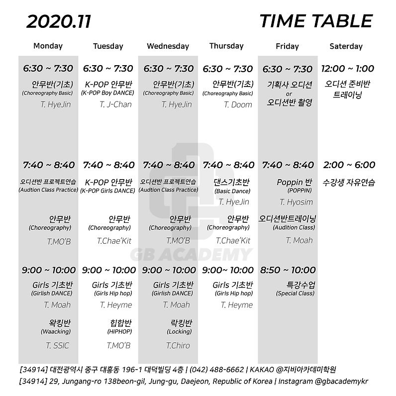 2020 시간표-11월.jpg