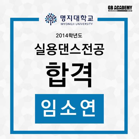 명지대-임소연.jpg
