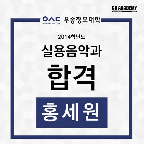 우송정보대-홍세원.jpg