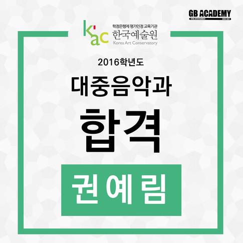 한국예술원-권예림.jpg