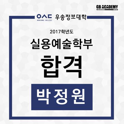 우송정보대-박정원.jpg