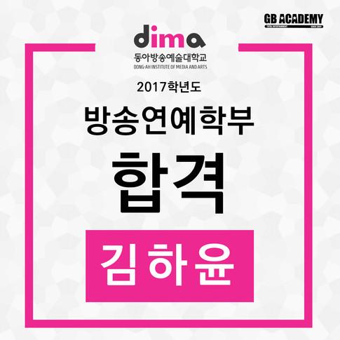 동아방송대-김하윤.jpg