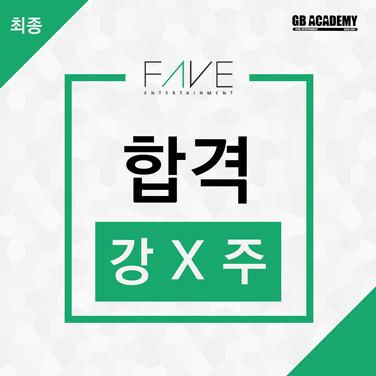FAVE-강민주.jpg