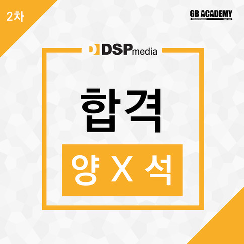 DSP-양윤석.jpg