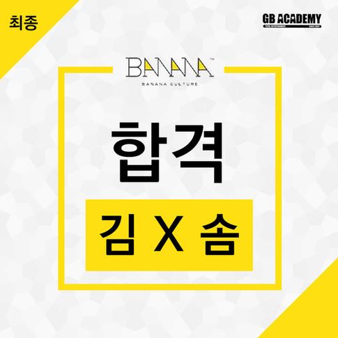 바나나-김다솜.jpg