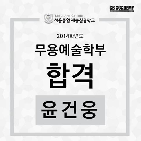 서예종-윤건웅.jpg