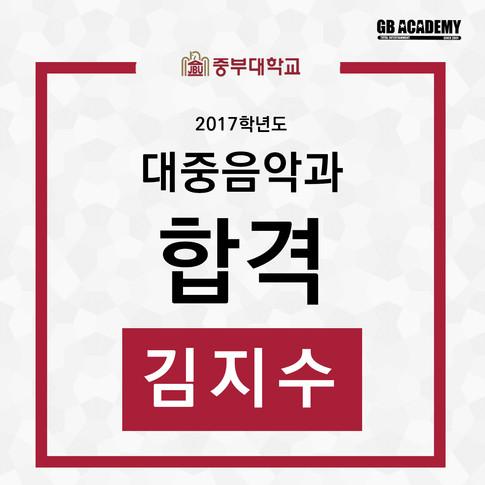 중부대학교-김지수.jpg