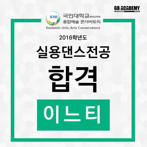 국민대-이느티.jpg