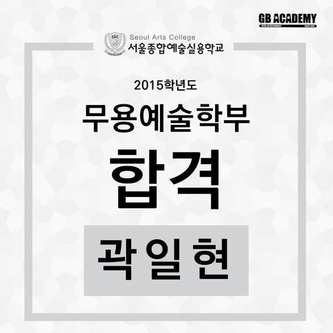 서예종-곽일현.jpg