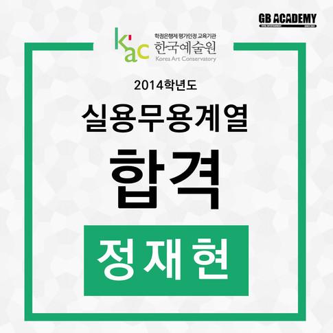 한국예술원-정재현.jpg